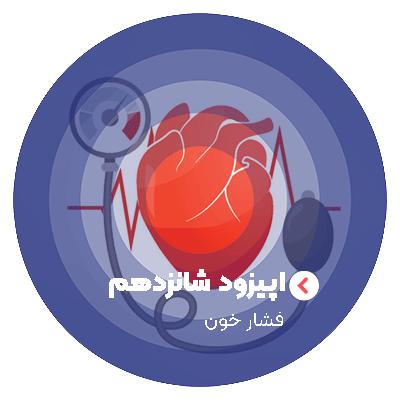 اپیزود 16 : پرفشاری خون