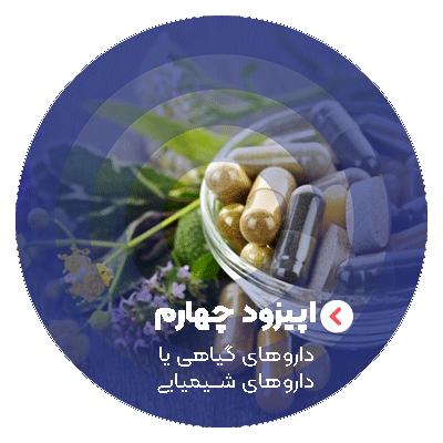 اپیزود 4 : داروهای گیاهی یا داروهای شیمیایی