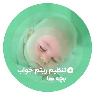 تنظیم ریتم خواب بچه ها